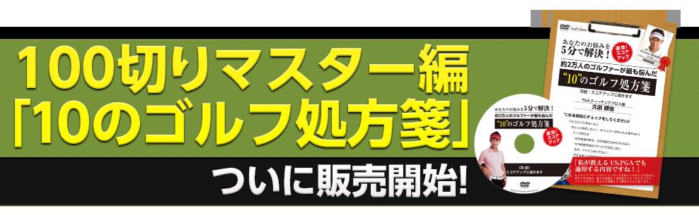 ゴルフ処方箋100切りマスター編発売