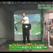 【プロ動画解説】正しいアームローテーション、フェイスローテーションとそのコツ|久田順也プロ