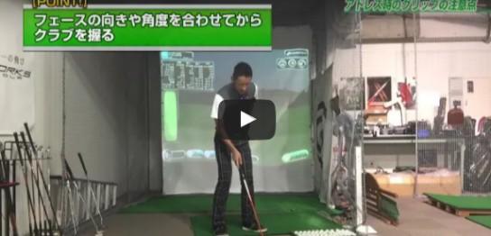 【プロ動画解説】アドレス時のグリップの注意点|久田順也プロ