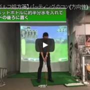 【プロ動画解説】バックスイングのコツ|久田順也プロ