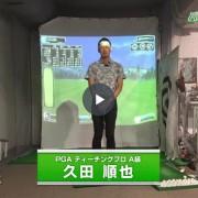 【プロ動画解説】パッティングのコツ(方向性)|久田順也プロ