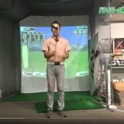 【プロ動画解説】ドライバーの飛距離アップトレーニング|久田順也プロ