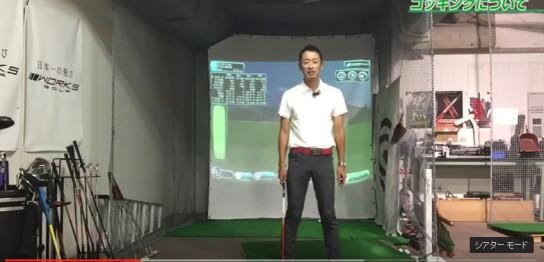 【プロ動画解説】コッキングについて|久田順也プロ