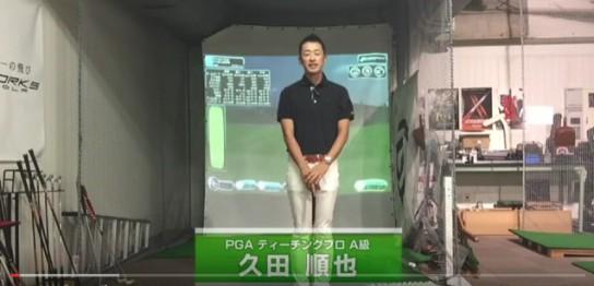 【プロ動画解説】パッティングの極意|久田順也プロ