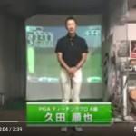 【プロ動画解説】ヘッドスピードアップドリル 久田順也プロ