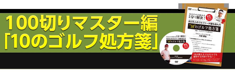 久田順也プロの100切りマスター編「10のゴルフ処方箋」