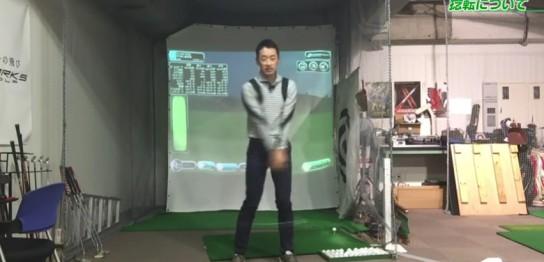 【プロ動画解説】捻転について 久田順也プロ