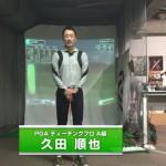 【プロ動画解説】クラブをインサイドから入れる 久田順也プロ