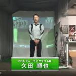【プロ動画解説】肩の動きでフックとスライスを打ち分ける 久田順也プロ