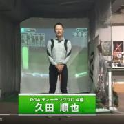 【プロ動画解説】肩の動きでフックとスライスを打ち分ける|久田順也プロ