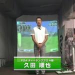 【プロ動画解説】脱力するための練習方法|久田順也プロ