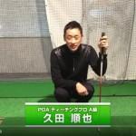 【プロ動画解説】ハンドファーストとハンドレイト|久田順也プロ