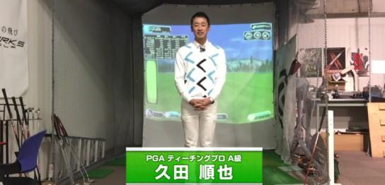 【プロ動画解説】『ボールを打ち込む動作』について|久田順也プロ