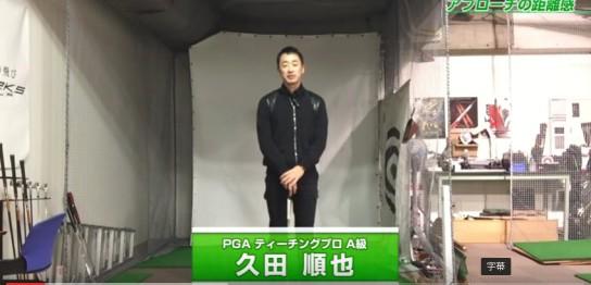 【プロ動画解説】アプローチの距離感|久田順也プロ