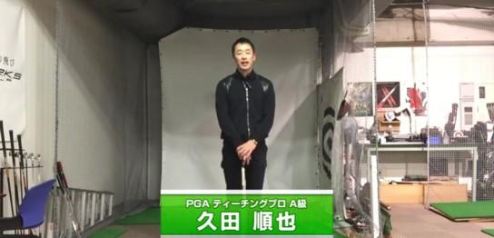 【プロ動画解説】下半身リード|久田順也プロ