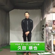 【プロ動画解説】ラウンド中の不調|久田順也プロ