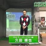 【プロ動画解説】しゃくってしまう人向け練習法|久田順也プロ