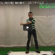 【プロ動画解説】軸の動き|久田順也プロ