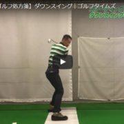 【プロ動画解説】ダウンスイング|久田順也プロ