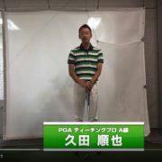 【プロ動画解説】フェースの向きを感じる|久田順也プロ