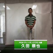 【プロ動画解説】足の動きを感じる|久田順也プロ