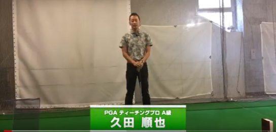 【プロ動画解説】フォロースルーで右腕を伸ばすコツ|久田順也プロ
