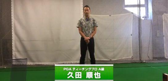 【プロ動画解説】コックの量を調整する方法 |久田順也プロ