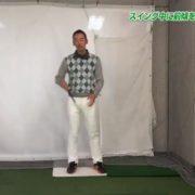 【プロ動画解説】スイング中に前傾を保つための肩の動き|久田順也プロ